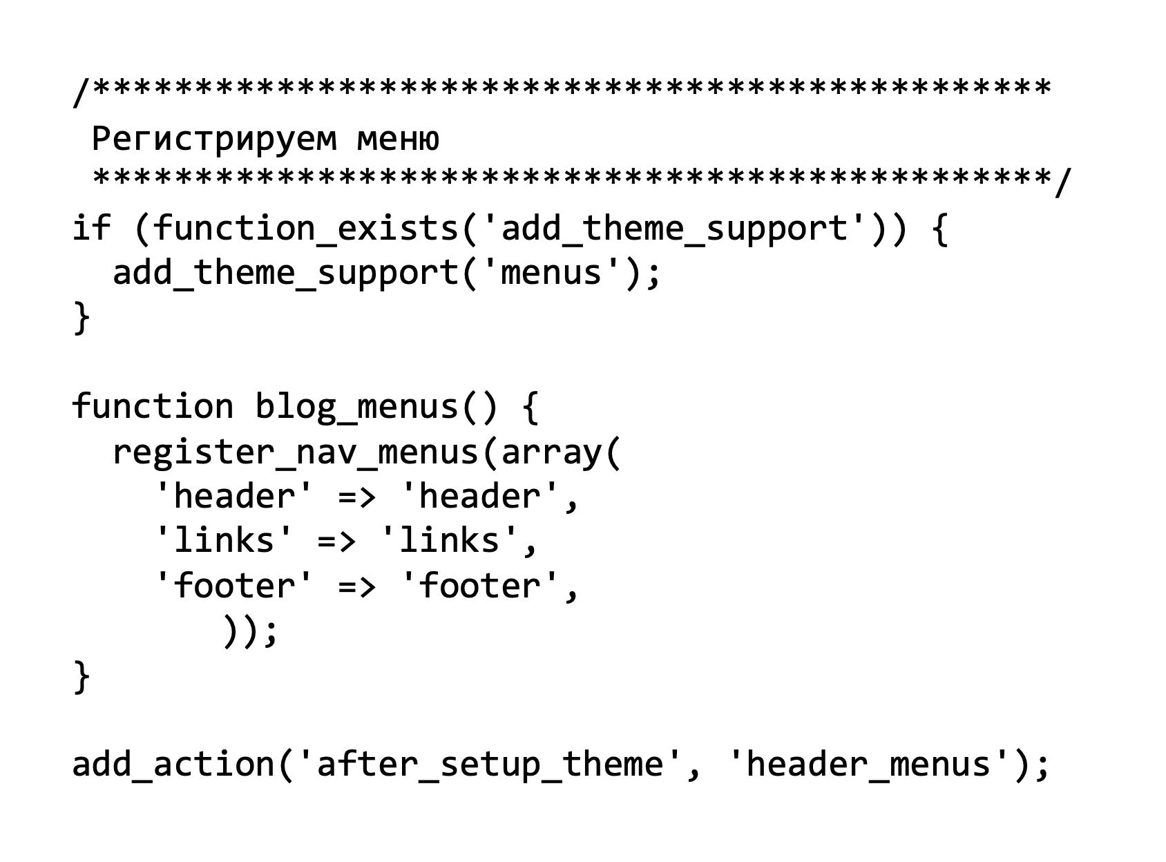 Пример кода, набранный гарнитурой Consolas
