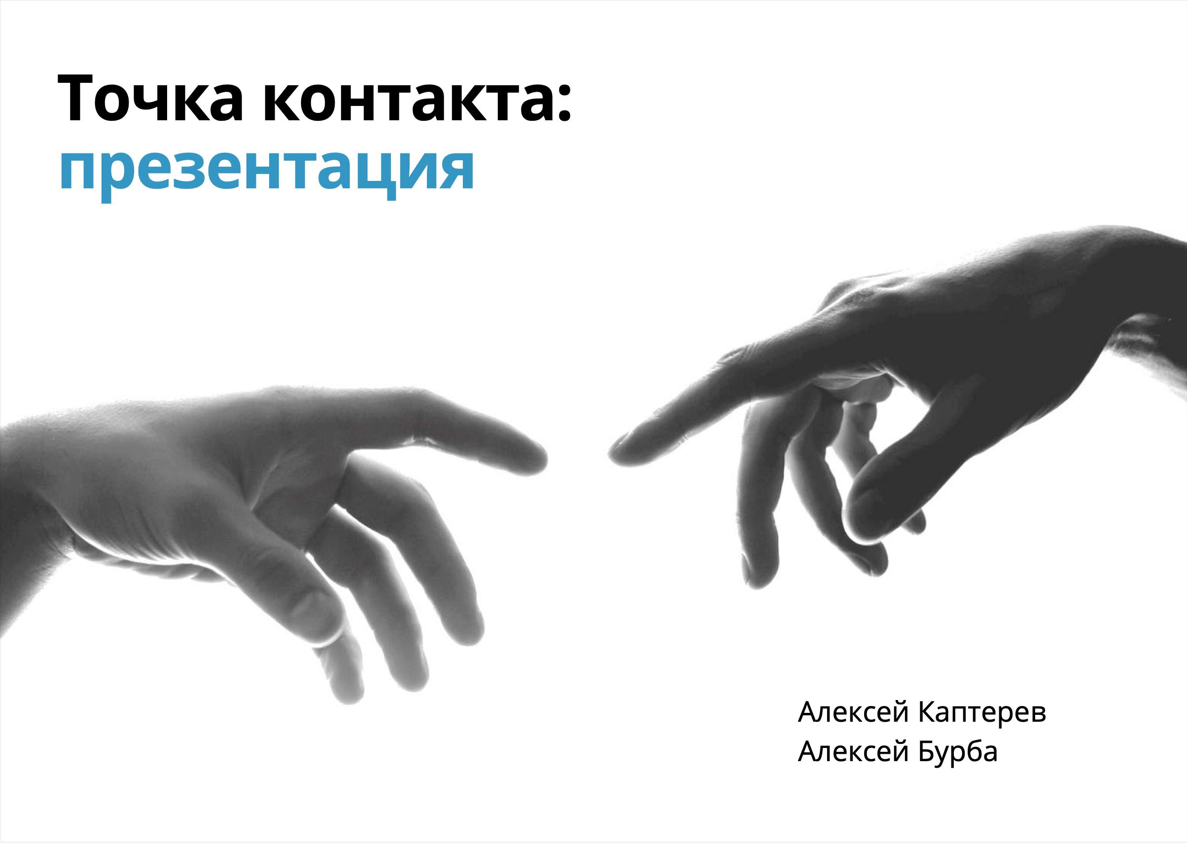 Точка контакта: презентация