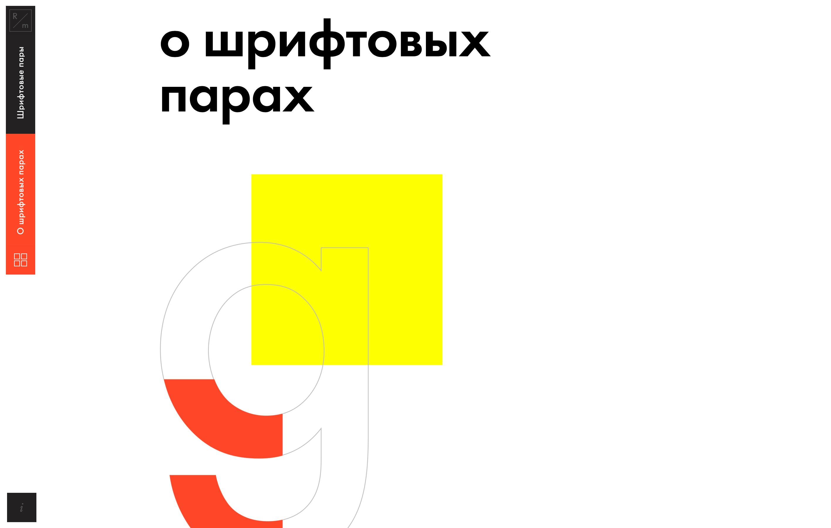 О типографике от Редимага