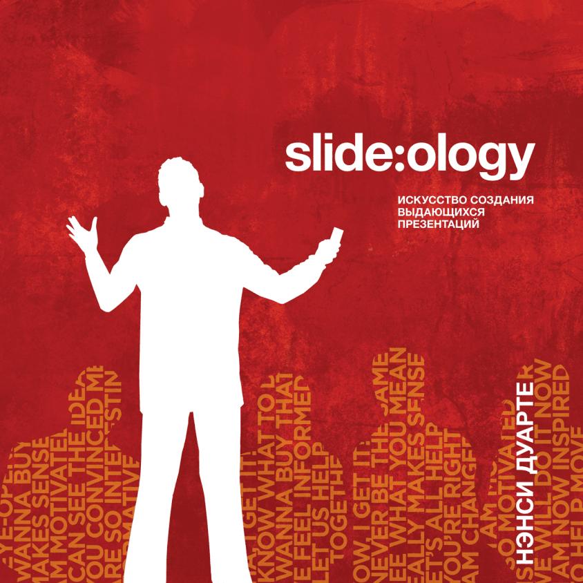 Обложка книги Slide:ology