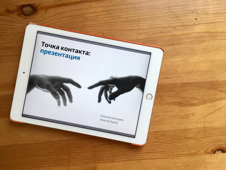 tochka-kontakta-prezentaciya
